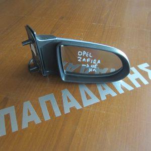 Opel Zafira -2005 καθρέπτης δεξιός ηλεκτρικός ασημί