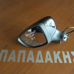 Renault Captur 2013- καθρέπτης αριστερός ηλεκτρικός ανακλινόμενος 9 καλώδια κρεμ
