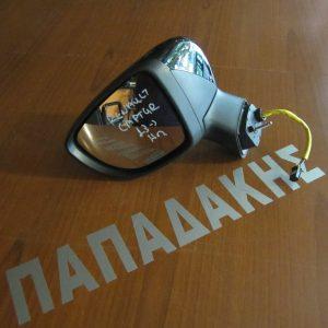 Renault Captur 2013- καθρέπτης αριστερός ηλεκτρικός μαύρος