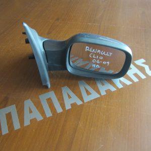 Renault Clio 2006-2009 καθρέπτης δεξιός ηλεκτρικός ανθρακί