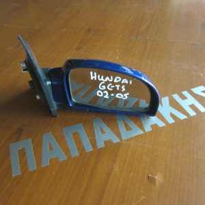 Hyundai Getz 2002-2010 καθρέπτης δεξιός ηλεκτρικός μπλε