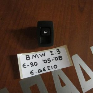 BMW Series 3 E90 2005-2008 διακόπτης παραθύρων ηλεκτρικός εμπρός δεξιός