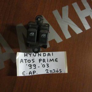 Hyundai Atos Prime 1999-2003 διακόπτης παραθύρων ηλεκτρικός εμπρός αριστερός 2πλός