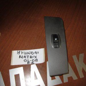 Hyundai Matrix 2001-2008 διακόπτης παραθύρων ηλεκτρικός εμπρός δεξιός