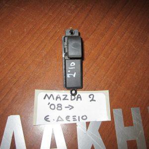 Mazda 2 2007-2014 διακόπτης παραθύρων ηλεκτρικός εμπρός δεξιός