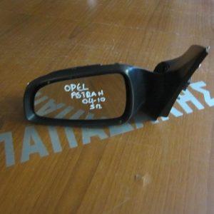 Opel Astra H 2004-2010 5θυρο καθρέπτης αριστερός ηλεκτρικός (όχι καπάκι)
