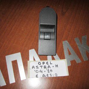 Opel Astra H 2004-2010 διακόπτης παραθύρων ηλεκτρικός εμπρός δεξιός