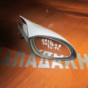 Opel Vectra B 1996-1999 καθρέπτης δεξιός ηλεκτρικός άσπρος