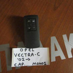 Opel Vectra C 2002-2005 διακόπτης παραθύρων ηλεκτρικός εμπρός αριστερός μονός