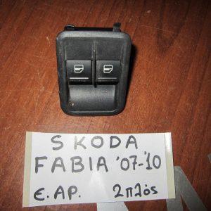Skoda Fabia 2007-2010 διακόπτης παραθύρων ηλεκτρικός εμπρός αριστερός 2πλός