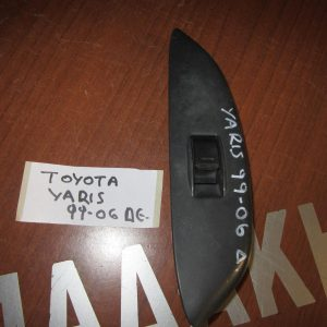 Toyota Yaris 1999-2006 διακόπτης παραθύρων ηλεκτρικός εμπρός δεξιός