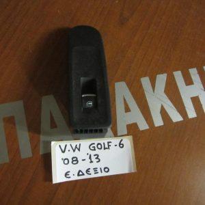VW Golf 6 2008-2013 διακόπτης παραθύρων ηλεκτρικός εμπρός δεξιός