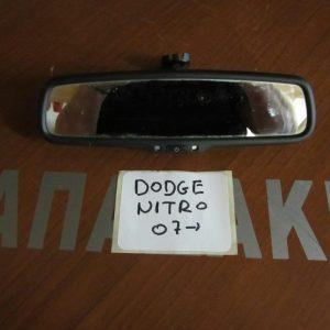 Dodge Nitro 2007-2012 καθρέπτης εσωτερικός