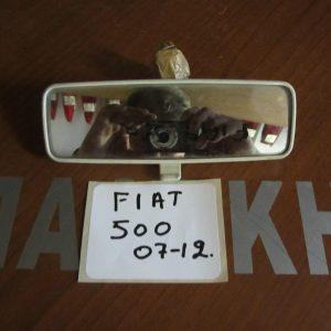 Fiat 500 2007-2012 καθρέπτης εσωτερικός