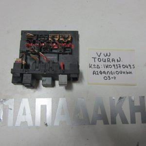VW Touran 2003-2010 ασφαλειοθηκη  ΚΩΔ 1K0 9370495