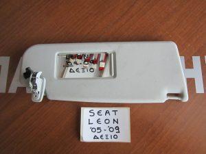 Αλεξήλιο δεξιό Seat Leon 2005-2009