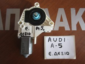 Audi A5 2007-2016 5θυρο μοτέρ ηλεκτρικών παραθύρων εμπρός αριστερό