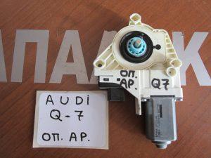 Audi Q7 2006-2015 μοτέρ ηλεκτρικών παραθύρων πίσω αριστερό