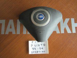 Fiat Punto 1999-2004 Airbag οδηγού sporting