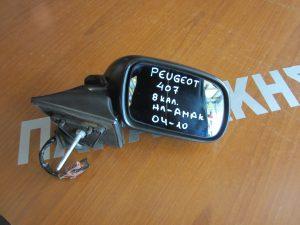 Peugeot 407 2004-2010 καθρέπτης δεξιός ηλεκτρικά ανακλινόμενος μαύρος
