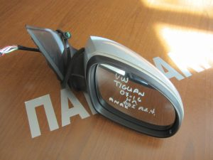VW Tiguan 2007-2016 καθρέπτης δεξιός ηλεκτρικά ανακλινόμενος ασημί φως ασφαλείας