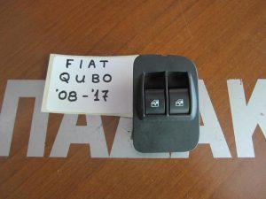 Fiat Qubo 2008-2017 διακόπτης ηλεκτρικός παραθύρων αριστερός 2πλός