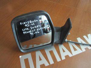 Fiat Scudo 1995-2007 καθρέπτης αριστερός μηχανικός άβαφος