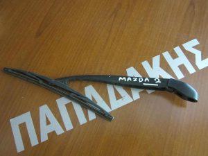 Mazda 2 2007-2014 μπράτσο πίσω καθαριστήρα